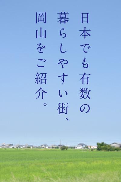 日本でも有数の暮らしやすい街、岡山をご紹介。